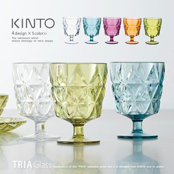 ワイングラス グラス KINTO TRIA〔トリア〕ワイングラス クリア ピンク ブルーグリーン イエローグリーン オレンジ