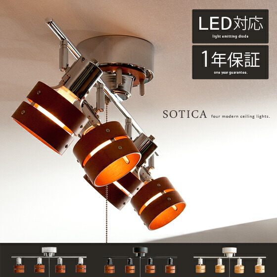 4灯シーリングライト SOTICA〔ソティカ〕 照明 ライト 天井照明 ミッドセンチュリー 北欧 インテリア モダン ナチュラル 新生活 天然木