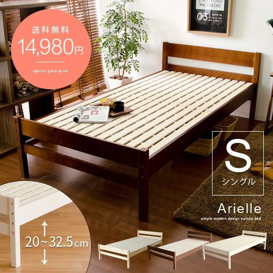 木製すのこベッド Arielle〔アリエル〕 シングルサイズ フレーム単体販売 ブラウン ライトブラウン ホワイト ナチュラル    ベッドフレームのみの販売となっております。 マットレスは付いておりません。