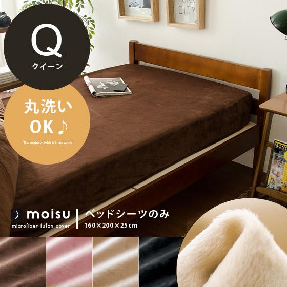 布団カバー シングル ベッドシーツ ベッド シーツ マイクロファイバーベッドシーツ Qサイズ 160×200×30cm