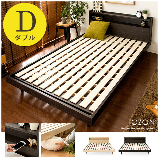すのこベッド すのこ ベット 木製 ナチュラルモダンベッド OZON〔オゾン〕 ダブルサイズ フレーム単体販売 ブラウン ナチュラル    ベッドフレームのみの販売となっております。 マットレスは付いておりません。