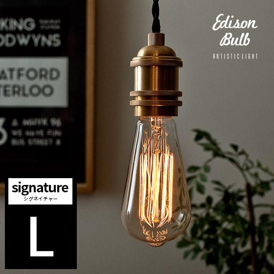 電球 カーボン エジソンランプ edison bulb〔エジソンバルブ〕シグネイチャー L 電球色 1個販売  【送料あり】 詳細はこちら