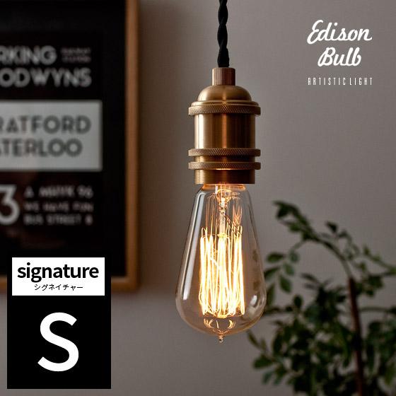 電球 カーボン エジソンランプ edison bulb〔エジソンバルブ〕シグネイチャー S 電球色 1個販売  【送料あり】 詳細はこちら