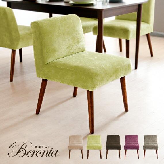 ダイニングチェア Beronia Dining Chair〔ベロニア ダイニングチェア〕 肘掛無し グリーン ブラウン ベージュ パープル 1脚単体販売