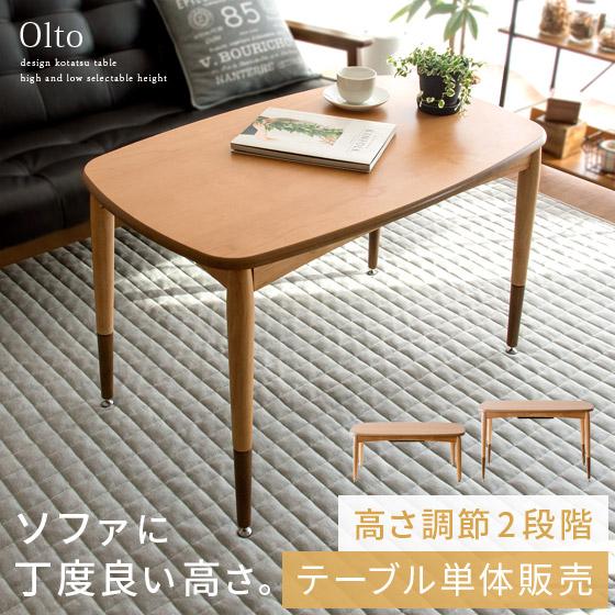こたつテーブル 2WAYこたつテーブル Olto〔オルト〕 90cm幅