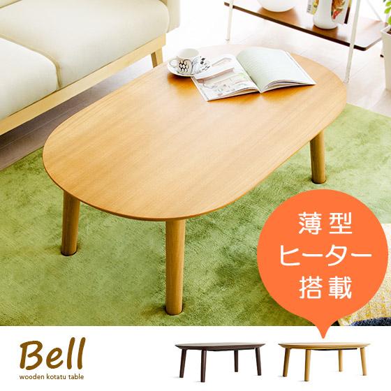 こたつテーブル こたつテーブル Bell〔ベル〕 120cm幅 アッシュ ナチュラル ブラウン