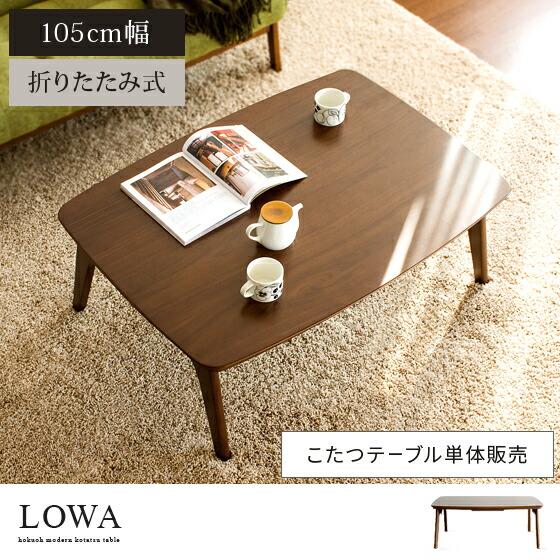 折れ脚こたつテーブル  LOWA(ロワ) 105cm幅  ブラウン
