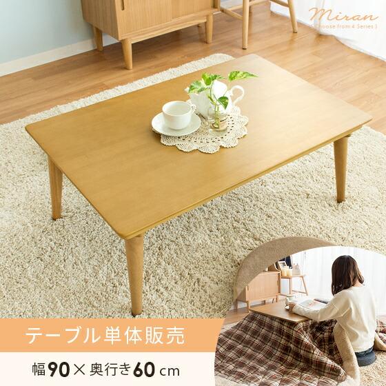 テーブル こたつテーブル こたつテーブル Miran(ミラン) 90cm幅