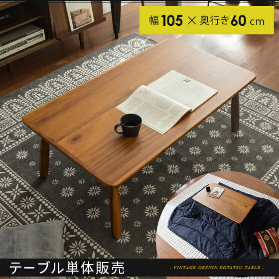 こたつ こたつテーブル アカシアこたつテーブル 105cm幅 ブラウン