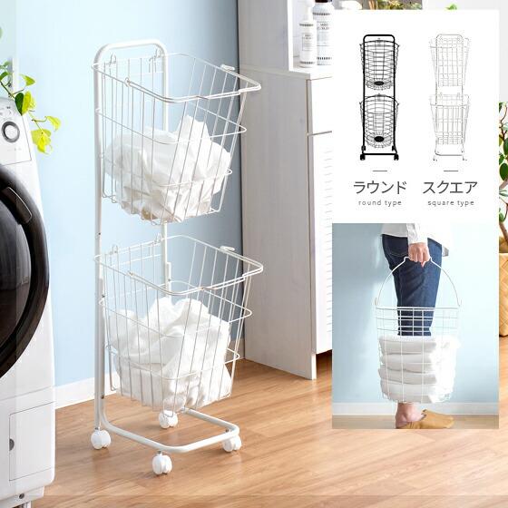 ワイヤーランドリーバスケット 洗濯かご タテ型2段式ランドリーバスケット Twee〔ツウィー〕 ホワイト ブラック