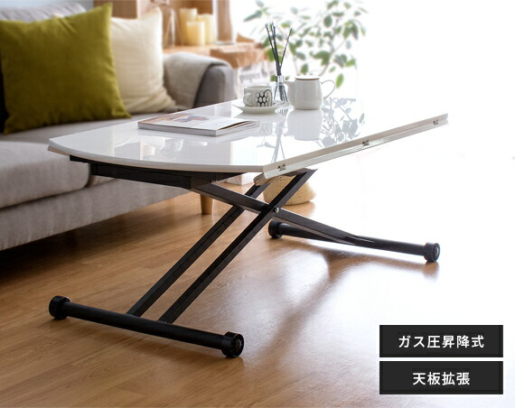 【COCOTERIOR】 ココテリア/リフティングテーブル