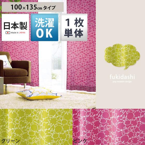 カーテン FUKIDASHI〔フキダシ〕100×135cmタイプ ピンク グリーン ※単体販売のページです