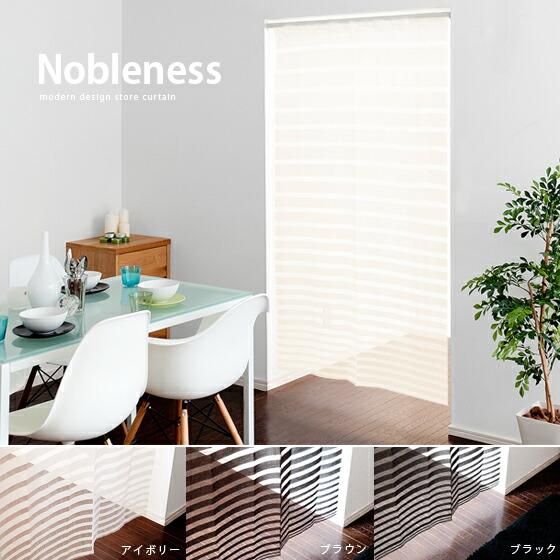 カーテン 暖簾 間仕切りカーテン のれんNobleness〔ノブレネス〕 ブラック ブラウン アイボリー 暖簾(のれん)のみの販売となっております。 カーテンレールは付いておりません。