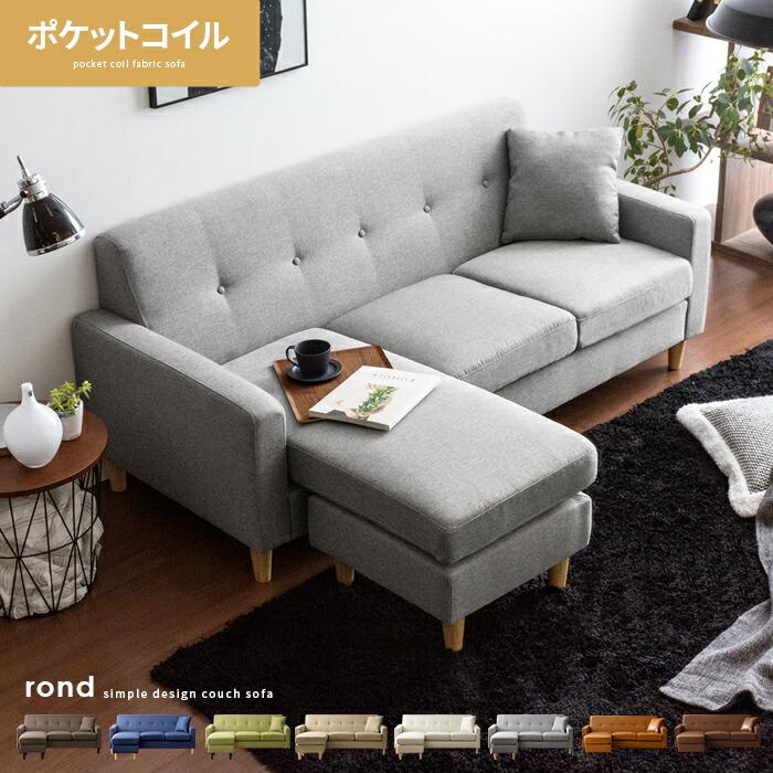 当店1番人気のシンプルデザインL字ソファ rond(ロンド)メイン画像
