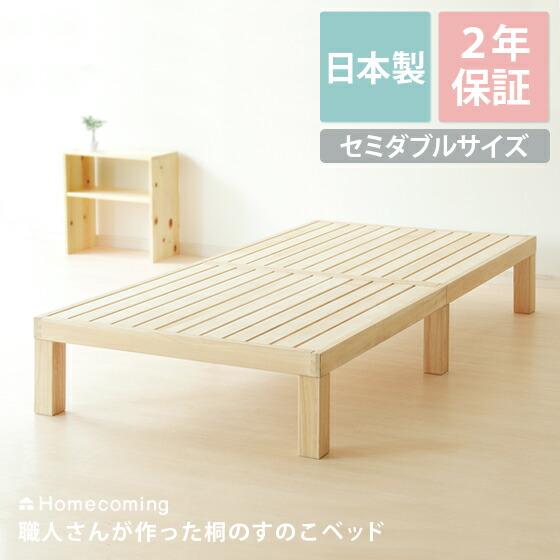 セミダブルベッド 職人さんが作った桐のすのこベッド  【セミダブルサイズ 】 ナチュラル 北欧     ベッドフレームのみの販売となっております。 マットレスは付いておりません。