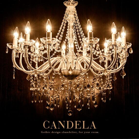 12灯シャンデリア CANDELA〔キャンデラ〕