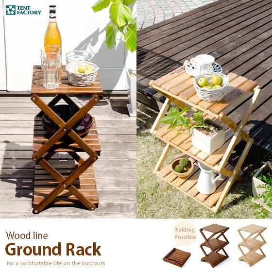 ガーデン ラック 収納 Wood line Ground Rack(ウッドライン グランドラック) ナチュラル ブラウン