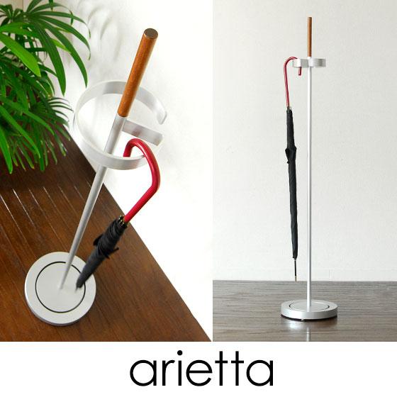 傘立て arietta