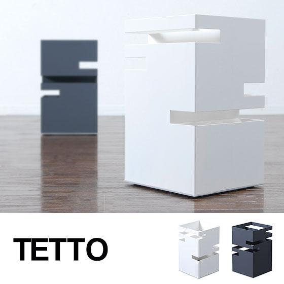 傘立て TETTO 〔テット〕 ホワイト グレー