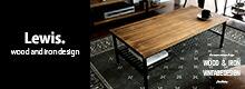 ヴィンテージウッドテーブル Lewis(ルイス)
