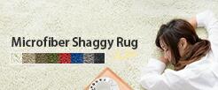 マイクロファイバー シャギーラグ 185×185cm 円形/正方形タイプ