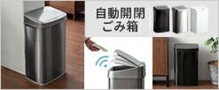 NINE STARS(ナインスター) 自動開閉ダストボックス 50L ノーマルタイプ