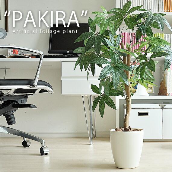 観葉植物 光触媒 人工観葉植物 フェイクグリーン パキラ  グリーン
