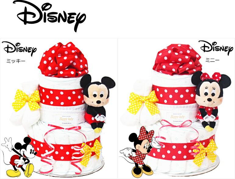 ディズニーおむつケーキちょっこりさんミッキー&ミニー
