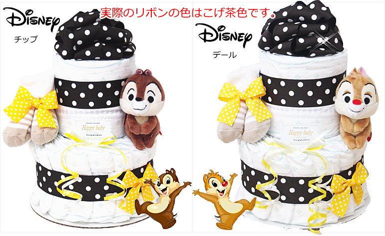 ディズニーおむつケーキちょっこりさんチップ&デール