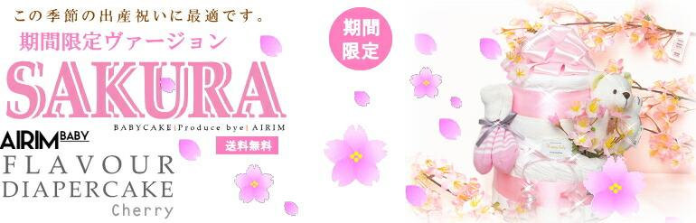 おむつケーキ桜サクラさくら