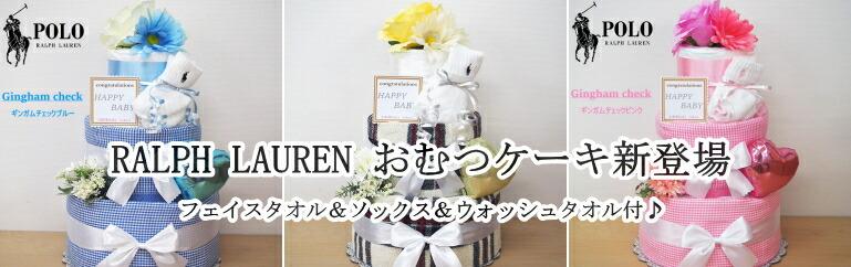 おむつケーキラルフローレン出産祝いギフト男の子女の子