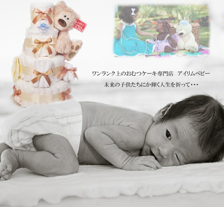 出産祝い男の子女の子おむつケーキ