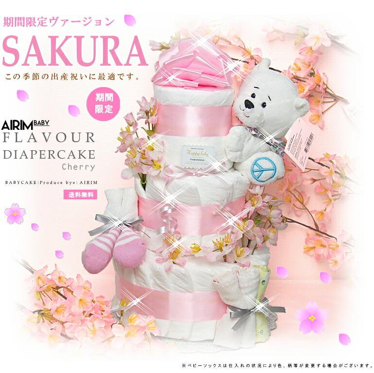 おむつケーキ桜サクラ