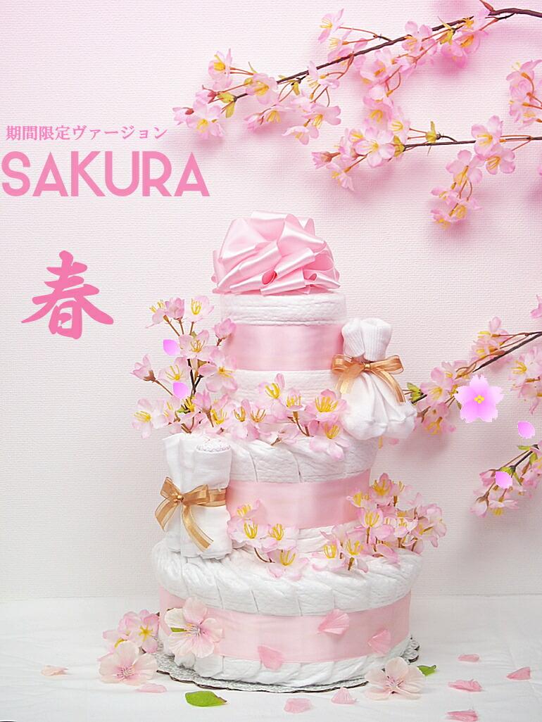 sakura桜おむつケーキ