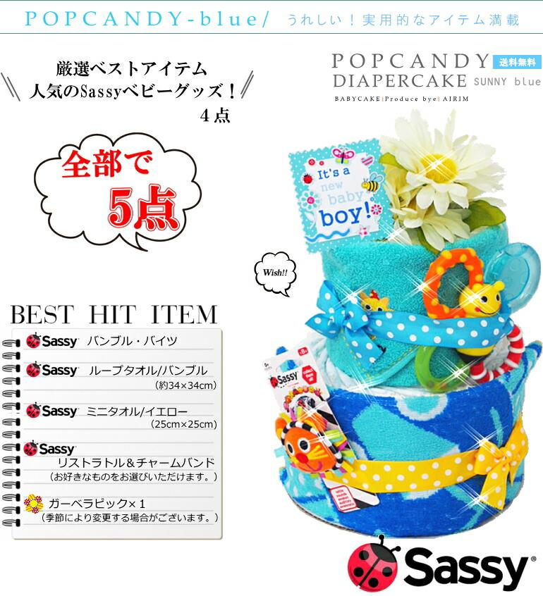 2SASSYサッシーおむつケーキ男の子