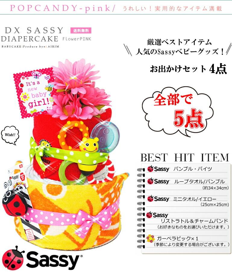 2SASSYサッシーおむつケーキ、女の子