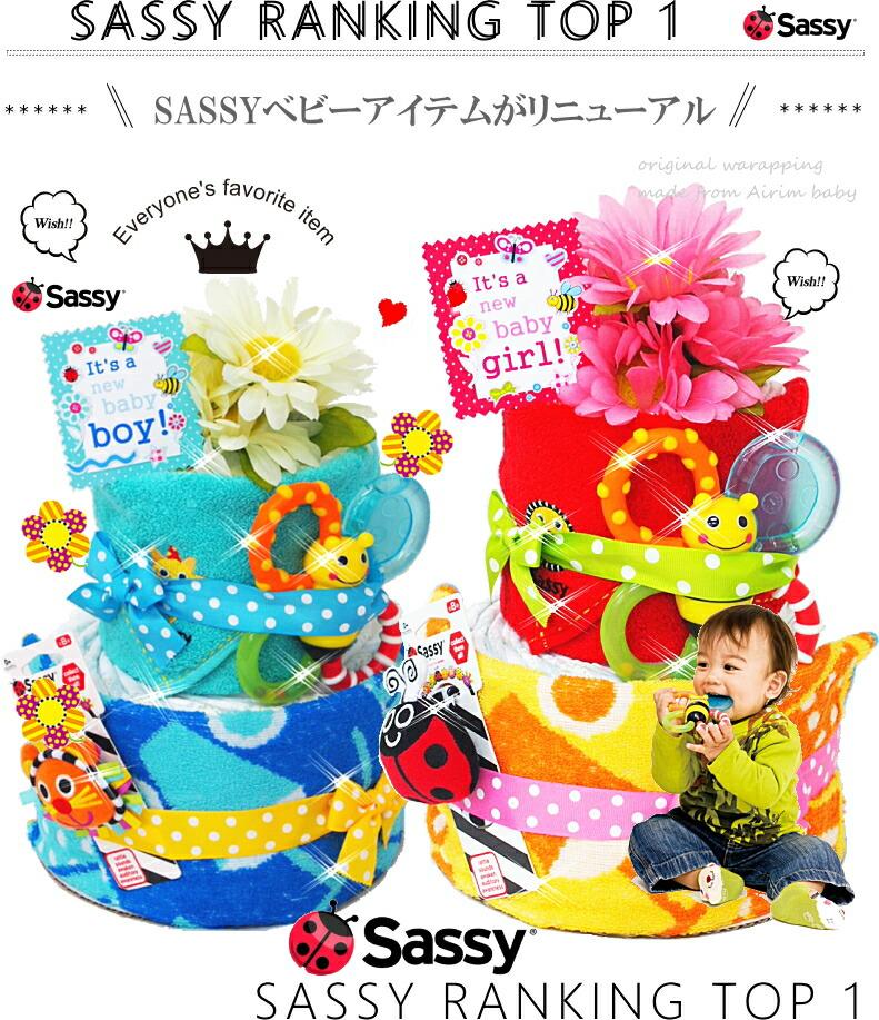 2SASSYサッシーおむつケーキ
