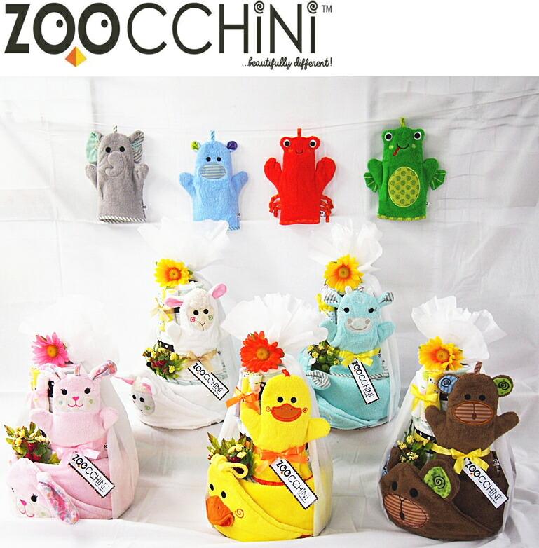 zoocchiniおむつケーキズッキーニ出産祝いバスローブ