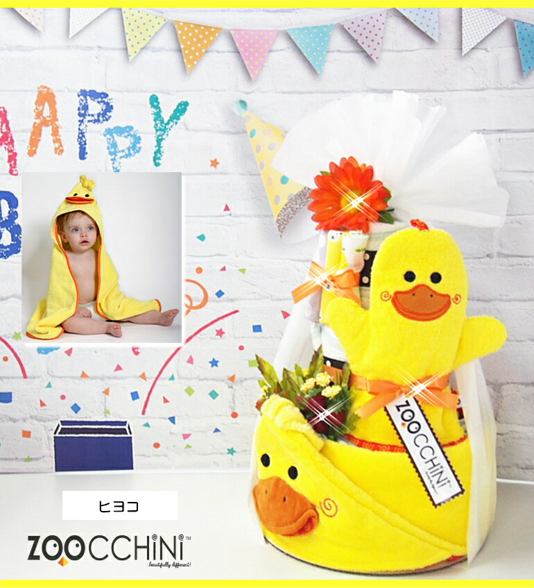 zoocchiniおむつケーキヒヨコ