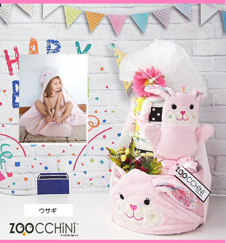 zoocchiniおむつケーキウサギ
