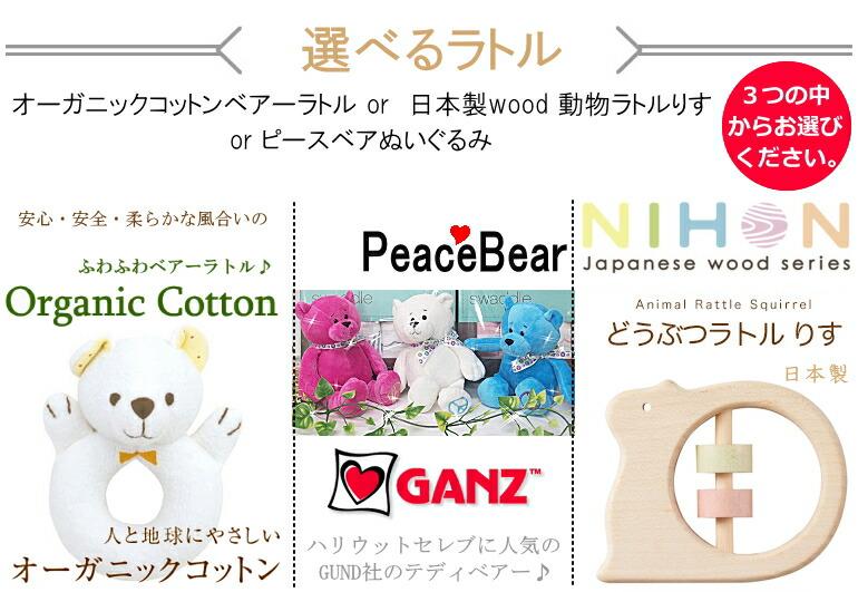 オーガニックベアーラトルor日本製動物ラトル