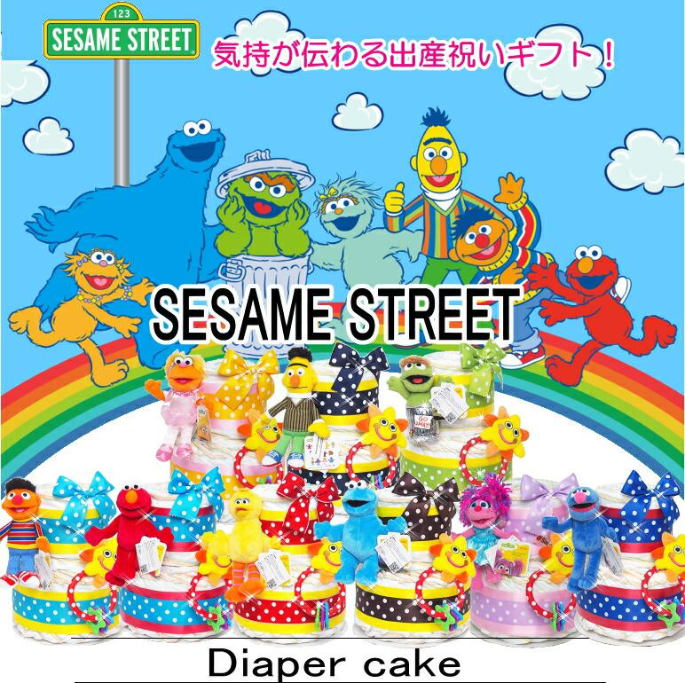 セサミストリートおむつケーキ