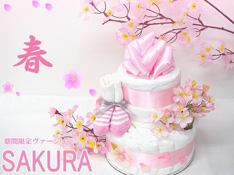 おむつケーキsakura 桜 サクラ