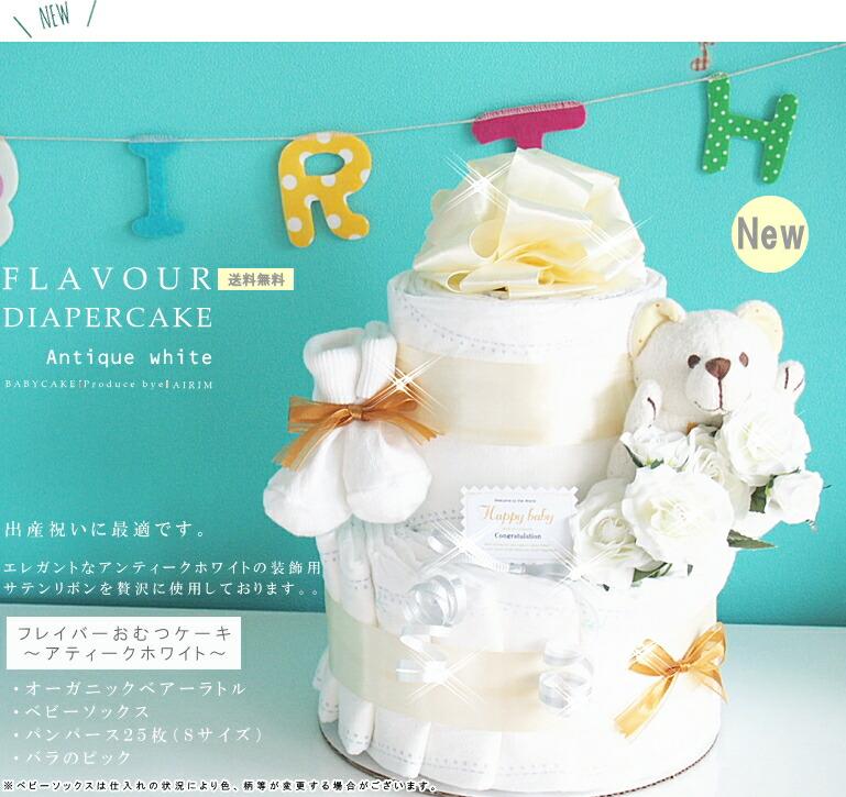 アンティークホワイトおむつケーキ