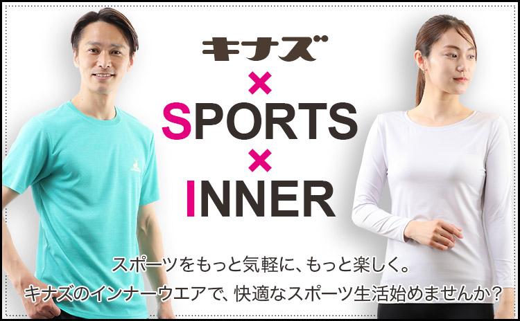 スポーツインナー