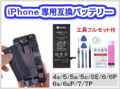 iPhone交換用バッテリー