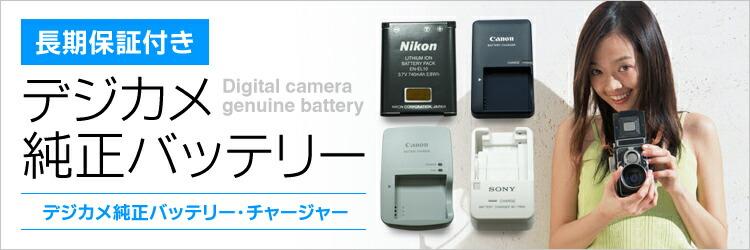 長期保証付き デジカメ純正バッテリー
