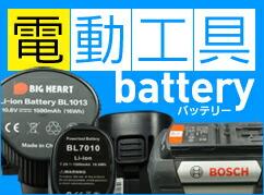 電動工具バッテリー