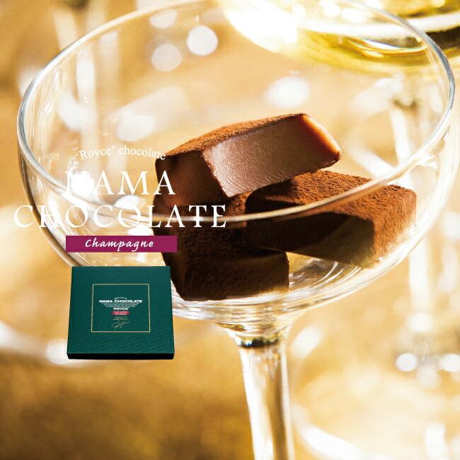 ロイズ ROYCE ポテトチップチョコレート シャンパン