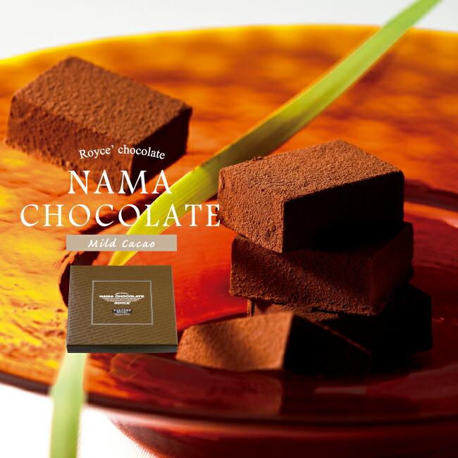 ロイズ ROYCE 生チョコレート マイルドカカオ